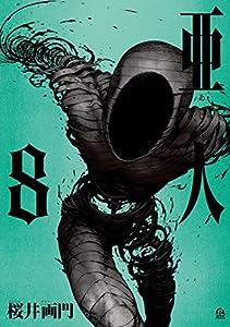 亜人(8) (アフタヌーンコミックス)