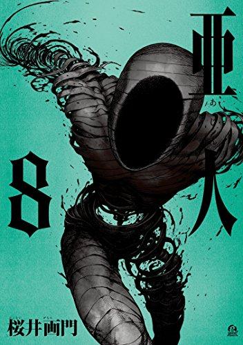 亜人(8) (アフタヌーンコミックス)の詳細を見る