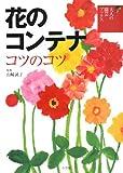花のコンテナ コツのコツ (大人の園芸ブックス)