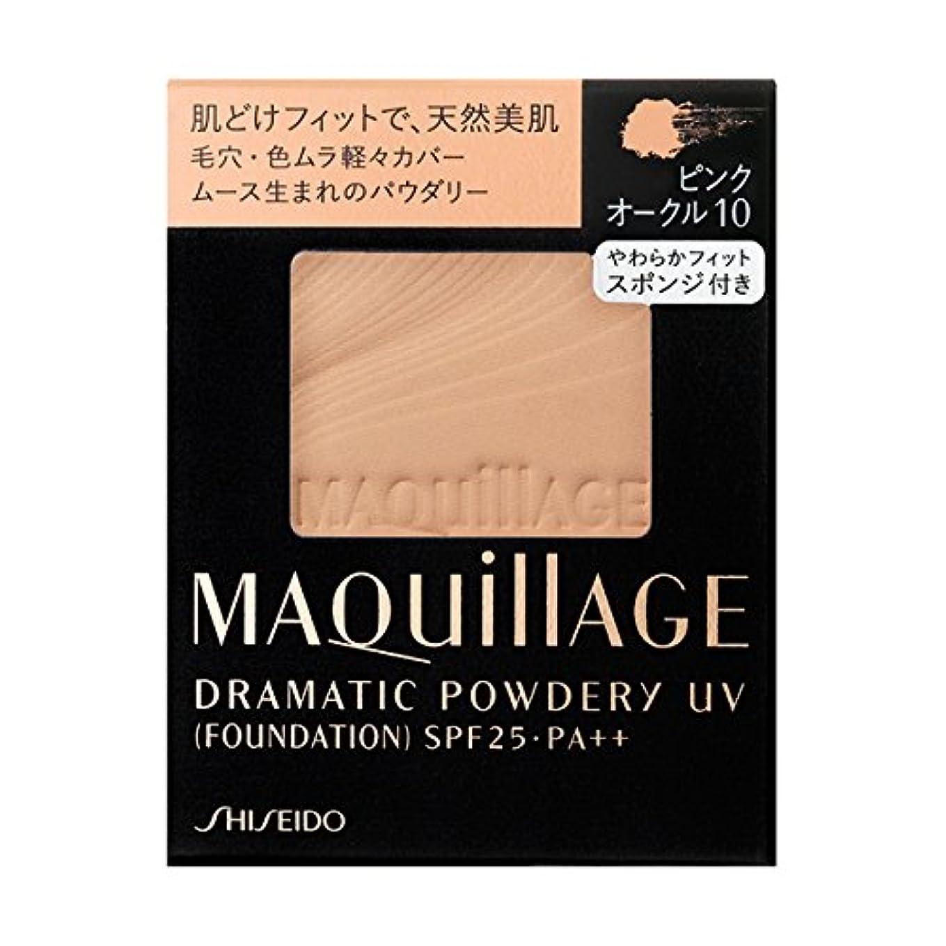誤解擬人精通した<お得な2個パック>マキアージュ ドラマティックパウダリー UV(レフィル) ピンクオークル10 9.2g入り×2個