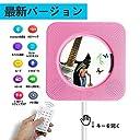 CDプレーヤー Alice Dreams ポータブル 小型 スピードコントロール付 Bluetooth/FM/USB対応 壁掛け式 音楽再生/語学学習/胎児教育 日本語説明書付き ピンク
