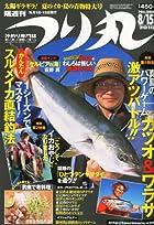つり丸 2010年 8/15号 [雑誌]