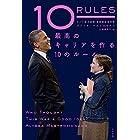 10 RULES 最高のキャリアを作る10のルール