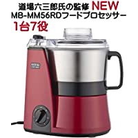 NEW MICHIBA フードプロセッサー MB-MM56RDラメ入りレッド 道場六三郎
