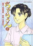 ちゅらさん 2 (ジュールコミックス)