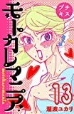 モトカレマニア プチキス(13) (Kissコミックス)