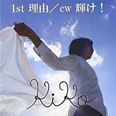 KIKO「理由」の歌詞を収録したCDジャケット画像