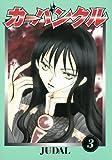 カーバンクル (3) (ウィングス・コミックス)
