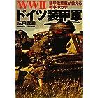 WW2ドイツ装甲軍―装甲電撃戦が教える戦争の力学 (光人社NF文庫)