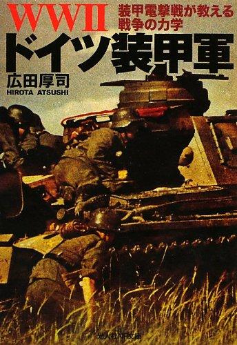 WW2ドイツ装甲軍―装甲電撃戦が教える戦争の力学 (光人社NF文庫)の詳細を見る