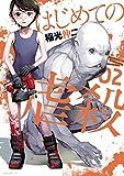 はじめての虐殺(2) (モーニングコミックス)