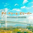 デイ ドリーム ビリーバー 映画「ひるね姫」より ORIGINAL COVER