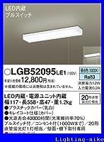 パナソニック キッチンライト LGB52095LE1