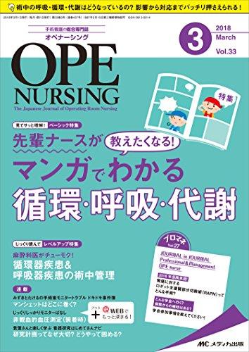 オペナーシング 2018年3月号(第33巻3号)特集:先輩ナースが教えたくなる!  マンガでわかる循環・呼吸・代謝