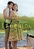「芦川いづみデビュー65周年」記念シリーズ:第2弾 しあわせはどこに [DVD] 画像