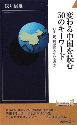 変わる中国を読む50のキーワード (青春新書INTELLIGENCE)の詳細を見る