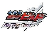 「劇場版 仮面ライダービルド Be The One」BDが1月リリース