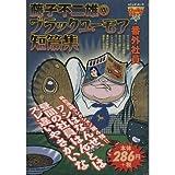 藤子不二雄Aブラックユーモア短篇集 番外社員 (Chuko コミック Lite 41)