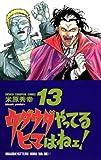ウダウダやってるヒマはねェ! 13 (少年チャンピオン・コミックス)