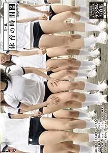 体育の時間 2時間目 [DVD]