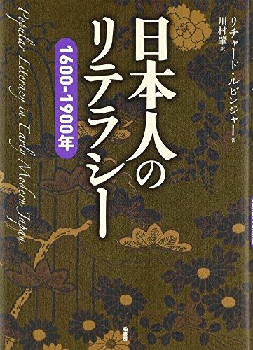 日本人のリテラシー―1600‐1900年の詳細を見る