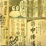 スモカ広告全集(マドラ出版)