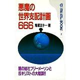 悪魔の世界支配計画666―闇の結社フリーメーソンと反キリストの大陰謀!! (ムー・スーパー・ミステリー・ブックス)