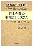 日本企業の管理会計システム(体系現代会計学)