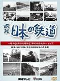日本の鉄道 中部地方編 1 鉄道と共に力強く生きる昭和日本の原風景[DVD]