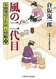 小料理のどか屋 人情帖28 (二見時代小説文庫)