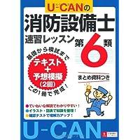 U-CANの第6類消防設備士 速習レッスン (ユーキャンの資格試験シリーズ)