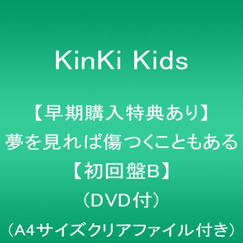 【早期購入特典あり】夢を見れば傷つくこともある 【初回盤B】(DVD付)(A4サイズクリアファイル付き)