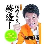 (日めくり)ほめくり、修造! ([実用品])