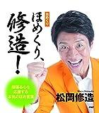PHP研究所 松岡 修造 (日めくり)ほめくり、修造! ([実用品])の画像