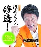 松岡修造 陸王 初レギュラーに関連した画像-05