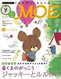 MOE (モエ) 2014年 11月号 [雑誌]