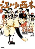 江川と西本(8) (ビッグコミックス)