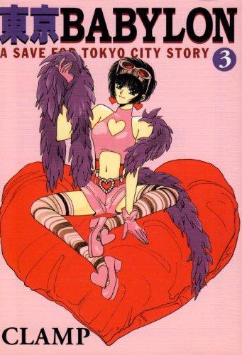東京BABYLON―A save for Tokyo city story (3) (ウィングス文庫―Wings comics bunko)の詳細を見る