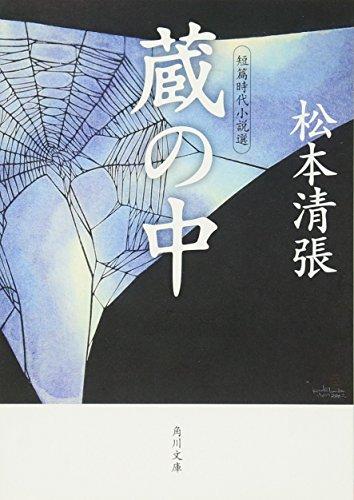蔵の中  短篇時代小説選 (角川文庫)の詳細を見る