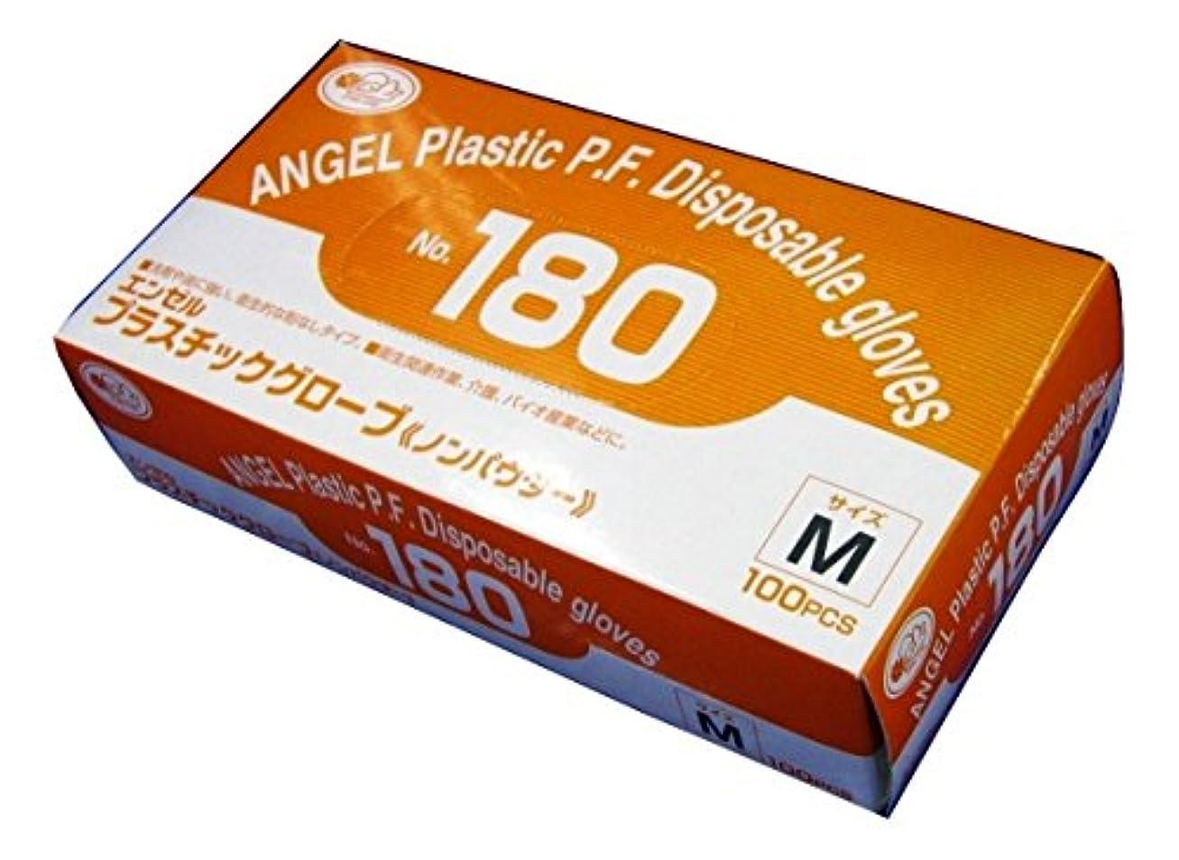 説教するインタビュー過敏なサンフラワー [ケース]No.180 プラスチックグローブ ノンパウダー 100枚×20箱 (M)