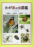 わが家の虫図鑑・新装版