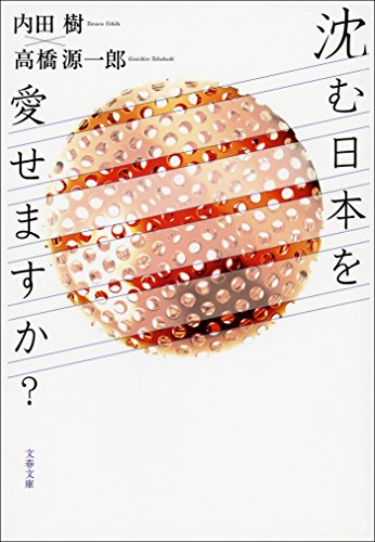 沈む日本を愛せますか? (文春文庫)の詳細を見る