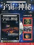 宇宙の神秘全国版(24) 2015年 8/12 号 [雑誌]