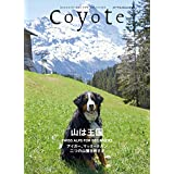 Coyote No.68 特集:山は王国 SWISS ALPS FOR BEGINNERS