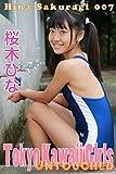 桜木ひな-007: Tokyo Kawaii Girls Untouched