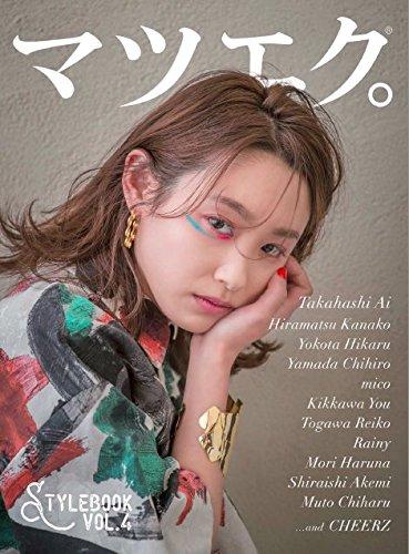 マツエク (Beauty Style Book vol.4 2017 issue...