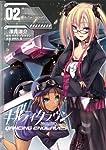 ギルティクラウン DANCING ENDLAVES (2) (電撃コミックス)