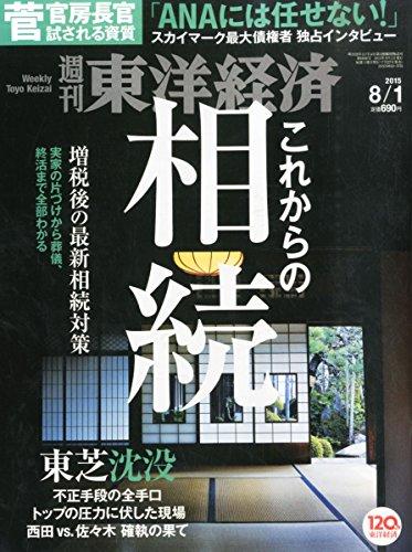 週刊東洋経済 2015年 8/1号の詳細を見る