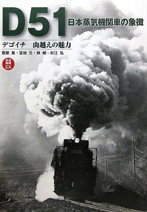 D51日本蒸気機関車の象徴―デゴイチ山越えの魅力 (鉄道画報EX)