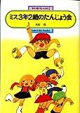 ミス3年2組のたんじょう会 (偕成社文庫 2059)